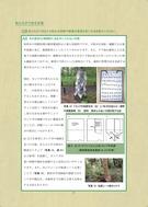 地域の森をみんなで守ろう(神奈川県)_09