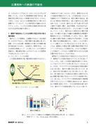 広葉樹林化に科学的根拠はあるのか?森林科学59_ページ_6