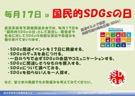 国民的SDGsの日0317