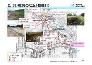 第2回荒川水系越辺川・都幾川堤防調査委員会_04