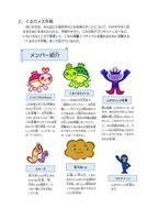 子ども版ごみ処理基本計画(小金井市)_37