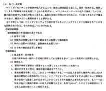 松食い虫対策(東松山市都市公園内樹林地等管理指針)