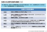 26回総エネ調小委資料_9