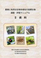 ●指標生物調査・評価マニュアル(資料)2012_2