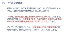 20200128CRCフォーラム・中井