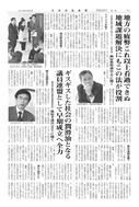 日本労協新聞号外20190408_2
