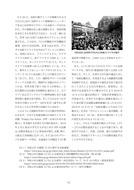 市民版環境白書2020グリーンウォッチ_07
