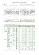 日本植物園協会誌50号_3