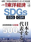 東洋経済20210703