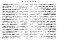 総括及び結論・水田の中耕に関する研究(野島数馬)