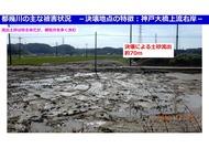 20200128CRCフォーラム・石川_05