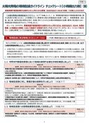 環境配慮ガイドラインチェックシート【小規模出力版】(案)