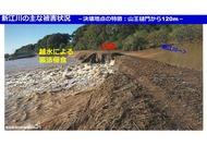 20200128CRCフォーラム・石川_13