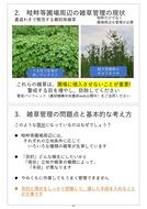 澁谷知子「畦畔等圃場周辺の省力的雑草管理に向けた課題と展望」_05