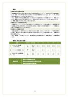 東松山市総合振興計画審議会資料20201102_12