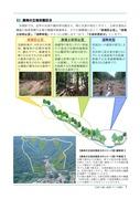 災害に強い森林づくり指針(長野県)shishin_8_04