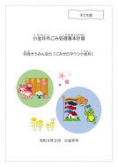 子ども版ごみ処理基本計画(小金井市)_34