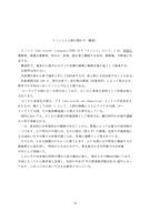 長野県第二種特定鳥獣管理計画(第3期イノシシ管理)_3