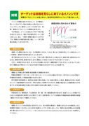 丹南地域鳥獣害対策マニュアル(イノシシ編)2011年2月_ページ_2