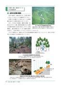 災害に強い森林づくり指針(長野県)shishin_8_03