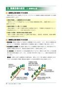 災害に強い森林づくり指針(長野県)shishin_8_05