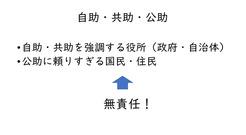 東松山市市民環境会議当日資料_03b