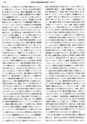 総括及び結論・水田の中耕に関する研究(野島数馬)2