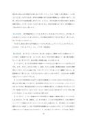 20191210議事録_07