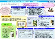 市民主役の鳥獣害対策(鯖江市)