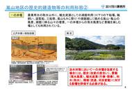 嵐山地区の歴史的経緯_ページ_6