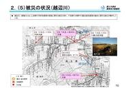 第2回荒川水系越辺川・都幾川堤防調査委員会_03