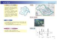 荒中右整備計画(県)付図_04