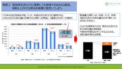 自然エネルギー財団202002_05