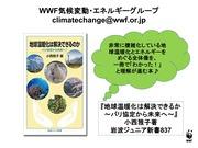 小西雅子(WWFジャパン)_07