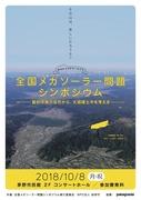メガソーラーチラシ_KOBAYASHI_ver_180904表