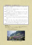 地域の森をみんなで守ろう(神奈川県)_11