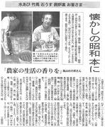 朝日新聞20150824