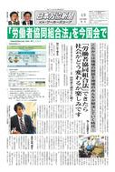 日本労協新聞号外20190408_1