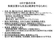 浅岡美恵20200709_3