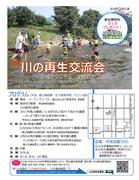 埼玉県河川交流会(20170204)_ページ_1