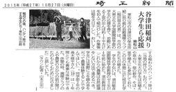埼玉新聞20151027