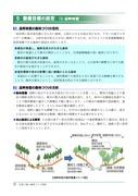 災害に強い森林づくり指針(長野県)shishin_8_07