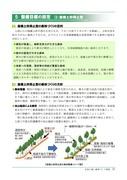 災害に強い森林づくり指針(長野県)shishin_8_06