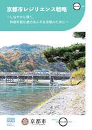 京都市レジリエンス戦略201903_3