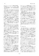 ●ナラ類の枯死と酸性雪(小川真)_5