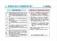 20200128CRCフォーラム・安田_02-003