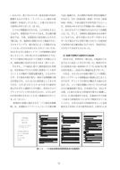 市民版環境白書2020グリーンウォッチ_04