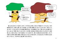 カシナガ君のくらし_07
