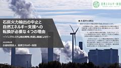 自然エネルギー財団202006_01