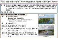 防災・減災、国土強靱化のための3か年緊急対策・河川